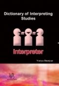 فرهنگ اصطلاحات مطالعات ترجمه شفاهی