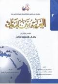 العربیه بین یدیک 3 کتاب المعلم الأول