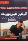 آئین نگارش انگلیسی به زبان ساده
