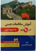 آموزش مکالمات چینی در 90 روز به شیوه نوین+CD