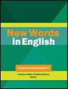 واژه های جدید در زبان انگلیسی
