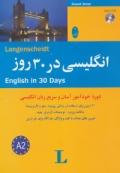 انگلیسی در ۳۰ روز