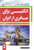 خودآموز انگلیسی برای مسافری از ایران 2