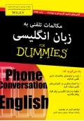 مکالمات تلفنی به زبان انگلیسی For Dummies