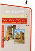 فارسی در سفر+CD