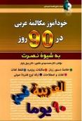 خودآموز مکالمه عربی در 90 روز نصرت