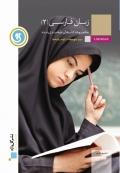 کتاب طبقه بندی شده زبان فارسی 2