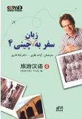کتابسفر به زبان چینی 4