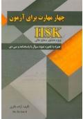 چهار مهارت برای آزمون HSK ویژه دستور سطح عالی