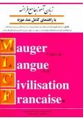 زبان آموز جامع فرانسه