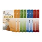 کتابهای آموزش زبان عربی العربیه بین یدیک